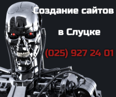 Создание сайтов от WEB кузница