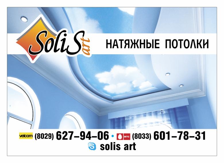 натяжные потолки слуцк - солис арт (solis art)