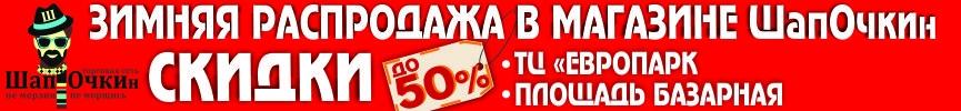 Шапочкин