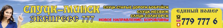 Маршрутки Слуцк-Минск