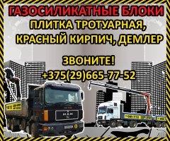 Блоки газосиликатные, ФБС и кирпич с доставкой по Слуцку и Беларуси