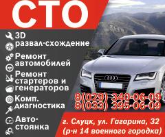 СТО Клякин-авто