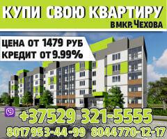 Купи свою квартиру