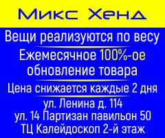 МиксХенд