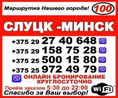 Маршрутки Слуцк-Минск 100