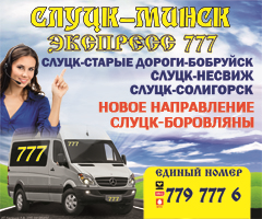 Маршрутки Минск-Слуцк-Минск
