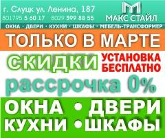 ПВХ окна - Макс Стайл