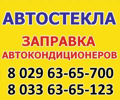Автостекла - Царикович