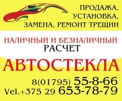 Автостекла - Бойко В.В.