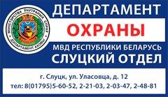 Департамент охраны