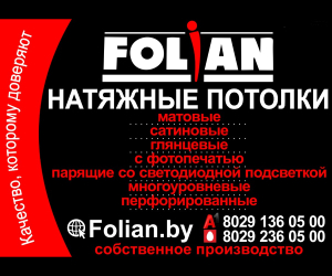 Folian - нятяжные потолки