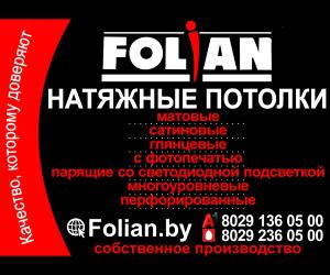 Folian - нятяжные потолки