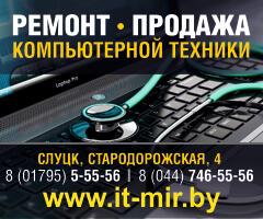 It-mir