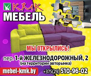 Калинковичский мебельный комбинат