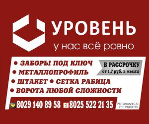 Уровень - Ловкович