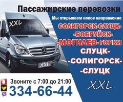 Маршрутки Солигорск-Слуцк-Бобруйск-Могилев-Горки
