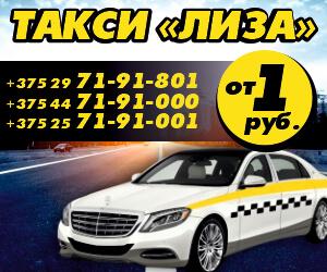 Такси Лиза