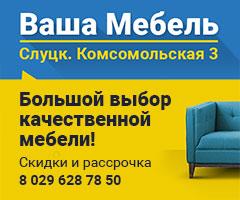 Ваша мебель