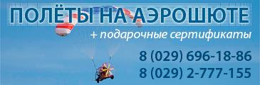 Полеты на аэрошюте в Солигорске