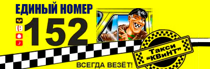 Такси Квинт