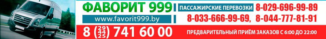 Фаворит 999