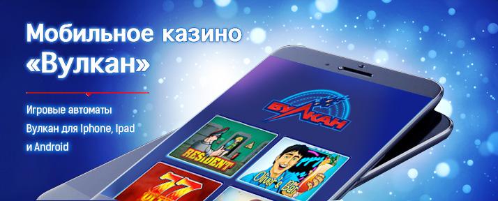 kazino-vulkan-mobilnaya-versiya-na-android