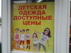 На мини-рынке открылся магазин детской одежды по доступным ценам