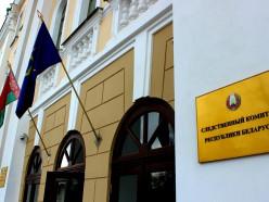 Продолжается расследование уголовного дела о несанкционированном доступе к компьютерной информации РУП «БелТА»