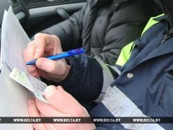 В Беларуси внесены изменения в порядок изъятия водительского удостоверения