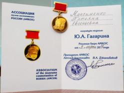 Медалью Ю.А. Гагарина награждена учитель физики гимназии №1 Татьяна Евгеньевна Максименко