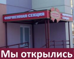 КУП Универмаг «Слуцк» приглашает на открытие фирменной секции ОАО «Коммунарка»