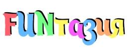 Аниматор на детский День рождения - «FUNтазия»