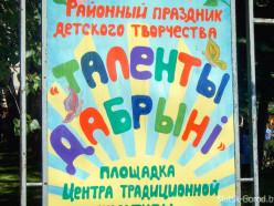 XII районный  фестиваль детского творчества «Таленты дабрыні»