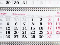 Что изменится в Беларуси с 1 августа