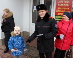 18 февраля кадеты по всему городу распространяли листовки на противопожарную тематику