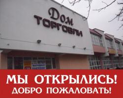 Магазин №2 «Продукты» в новом формате