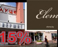 Универмаг «Слуцк» предлагает скидки на верхнюю одежду от ОАО «Элема»