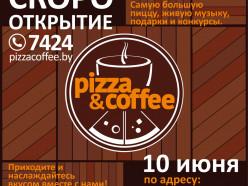 10 июня открывает свои двери пиццерия сети «Пицца и Кофе»