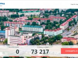 Проект 115.бел запустился в Слуцке. Как это работает