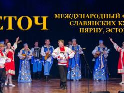 Случчане стали призерами творческих конкурсов на фестивале славянских культур в Эстонии