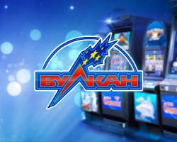 Онлайн казино Вулкан – почему качество именно в Вулкане?