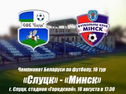 «Слуцк» VS «Минск», билеты начнут продавать в пятницу