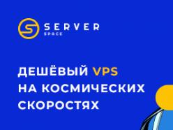 Serverspace — громкое имя белорусского VDS-провайдера нового поколения