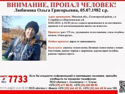 В поселке Старобин вторую неделю ищут пропавшую 38-летнюю мать двоих детей Ольгу Любимову