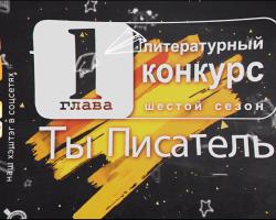 Стартовал шестой сезон литературного конкурса «Первая глава»