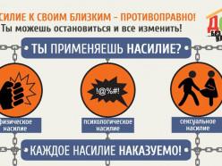 В Слуцком районе проводится основной этап республиканской профилактической акции «Дом без насилия!»