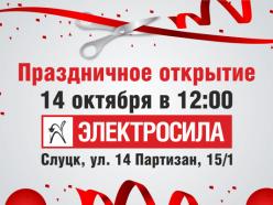 Праздник, подарки и скидка 20%! Торжественное открытие магазина «ЭЛЕКТРОСИЛА» в Слуцке!