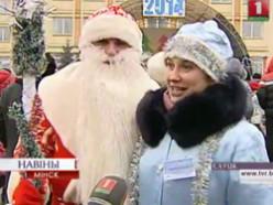 Областной новогодний праздник в Слуцке. Видео БТ