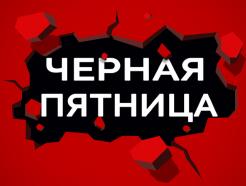 Поступление товаров и «Черная пятница» в универмаге «Слуцк»!