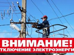 Часть улицы Социалистическая останется без света на следующей неделе